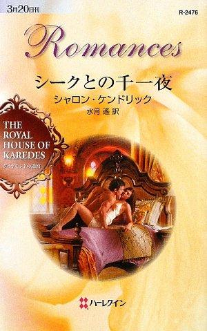シークとの千一夜―ダイヤモンドの迷宮〈2〉 (ハーレクイン・ロマンス)の詳細を見る