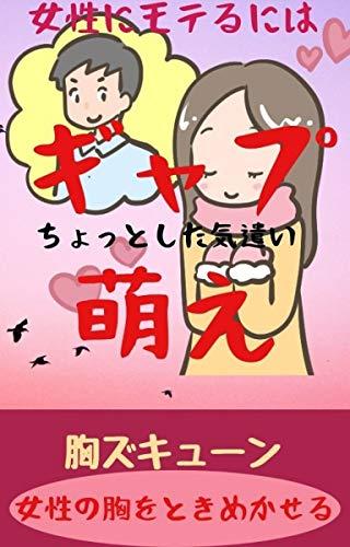 ギャプ萌え: 女性にモテる (恋愛)