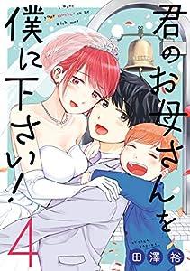 君のお母さんを僕に下さい! 4巻 (デジタル版ガンガンコミックスUP!)