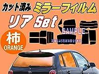 A.P.O(エーピーオー) リア (s) GR ヤリス (ミラー柿) カット済み カーフィルム MXPA12 GXPA16 トヨタ