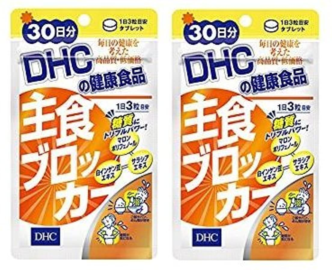 初期の予言する障害者【2個セット】DHC 主食ブロッカー 30日分