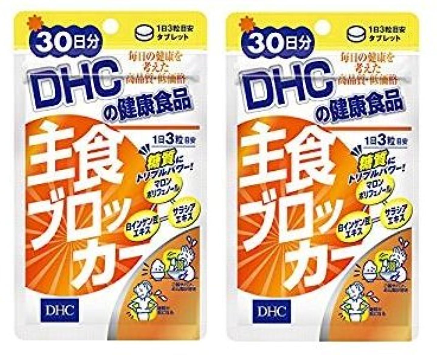 捕虜アンテナシーズン【2個セット】DHC 主食ブロッカー 30日分
