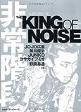 非常階段 A STORY OF THE KING OF NOISE