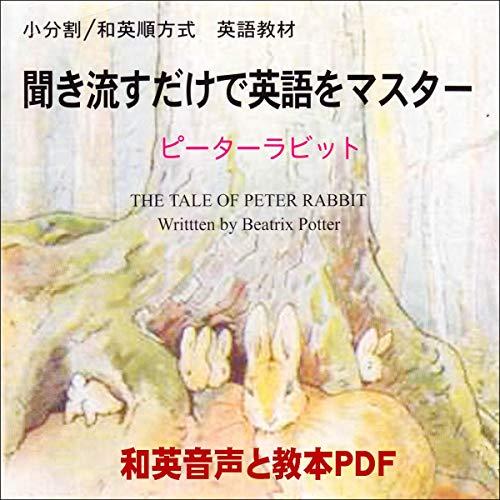 『聞き流すだけで英語をマスター:ピーターラビット』のカバーアート