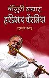 Bansuri Samrat Hariprasad Chaurasia (Hindi Edition)