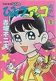 ひみつのアッコちゃん 1 (なかよしワイドコミックス)