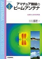 アマチュア無線のビーム・アンテナ: 仕組みと技術を解説 (アンテナ・ハンドブックシリーズ)