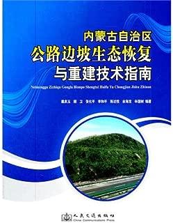 Interborough side slope ecosystem rehabilitation in public highway in Inner Mongolia and rebuilding technique guide (Chinese edidion) Pinyin: nei meng gu zi zhi qu gong lu bian po sheng tai hui fu yu chong jian ji shu zhi nan