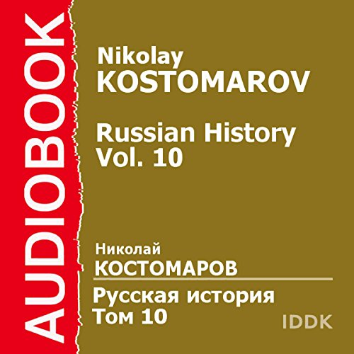 Russian History, Vol. 10 [Russian Edition] cover art