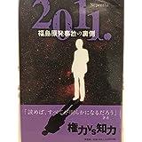 2011.福島原発事故の裏側