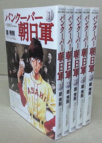バンクーバー朝日軍 コミック 1-5巻セット (ビッグ コミックス〔スペリオール〕)