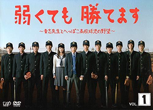 『弱くても勝てます~青志先生とへっぽこ高校球児の野望~』の動画を配信しているサービスはここ!