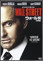 ウォール街 (特別編) [DVD]