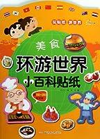 环游世界小百科贴纸:美食(附150-200枚贴纸)