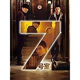 7号室(字幕版)