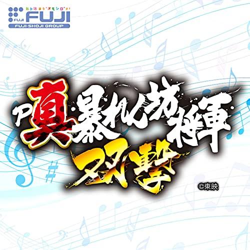 P真・暴れん坊将軍双撃 オリジナルサウンドトラック