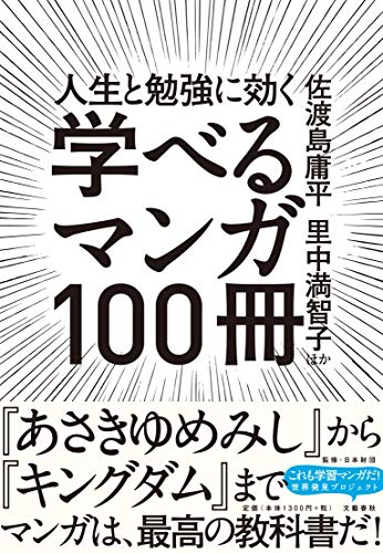 学べるマンガ100冊