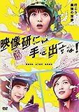 映画『映像研には手を出すな!』DVDスタンダート・エディション