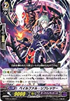 カードファイトヴァンガードG 第14弾「竜神烈伝」/G-BT14/084 ベイルファル・リプレッサー C