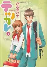 テツカレ 2 (ASAHI COMICS ファンタジー)