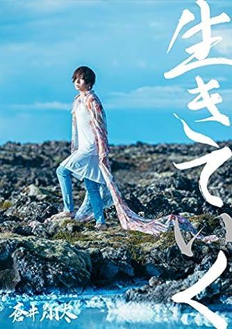 蒼井翔太写真集「生きていく」GARNET限定版(表紙Aタイプ) メイキングDVD付き
