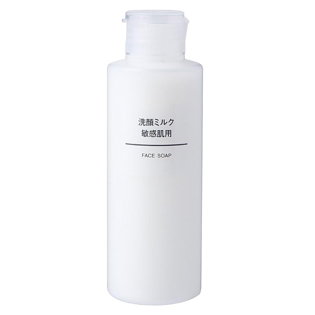 祝福トロリーキャラバン無印良品 洗顔ミルク 敏感肌用 150ml