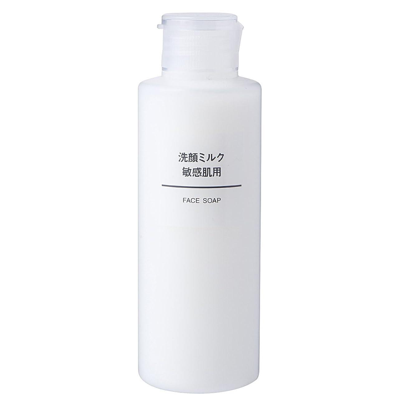 病弱可動見ました無印良品 洗顔ミルク 敏感肌用 150ml