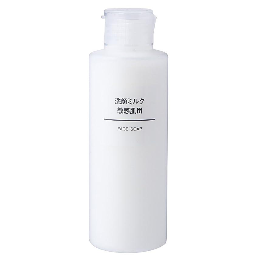 一般的な講義ロードされた無印良品 洗顔ミルク 敏感肌用 150ml