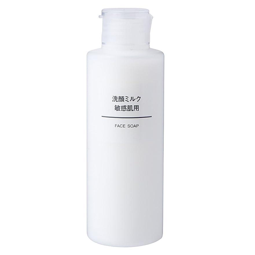 安心エール転倒無印良品 洗顔ミルク 敏感肌用 150ml