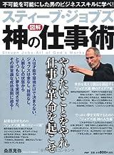 表紙: [図解] スティーブ・ジョブズ 神の仕事術 | 桑原晃弥