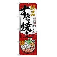 アッパレ のぼり旗 すき焼き のぼり 四方三巻縫製 (赤,ジャンボ) F14-0026B-J