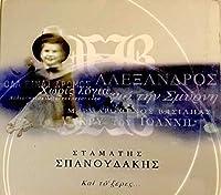 STAMATIS SPANOUDAKIS-KAI TO XERES-2CD BOX