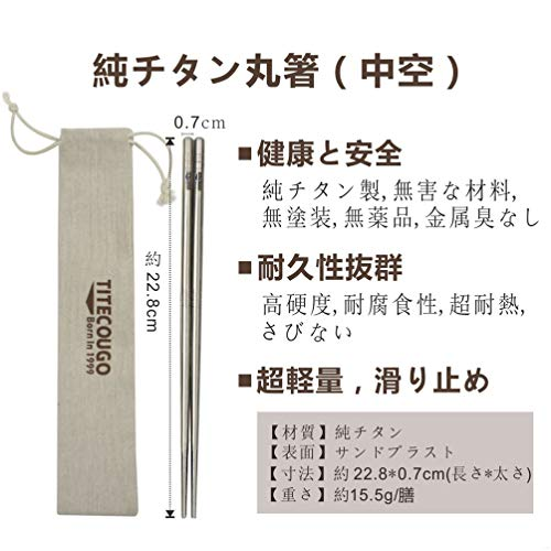 TITECOUGOチタン箸丸箸超軽量滑り止無塗装23CM中空サンドブラスト1膳