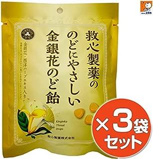 救心製薬 金銀花のど飴 70g×3袋セット