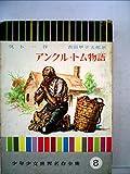 アンクル・トム物語 (昭和36年) (少年少女世界名作全集〈8〉)