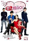 恋せよ姐GO! DVD-BOX1[DVD]