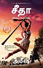 Sita - Tamil (Book 2 of the Ram Chandra Series) (Tamil Edition)
