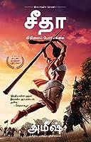 Sita - Tamil (Book 2 of the Ram Chandra Series)