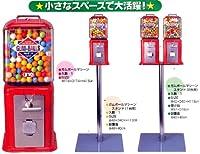 18mm対応 新品 ガムボールマシン & ガムボールセット (新スタンド別売)