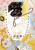イン・ザ・ポケット 谷和野よみきり集 (フラワーコミックス)