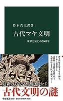 古代マヤ文明-栄華と衰亡の3000年 (中公新書)