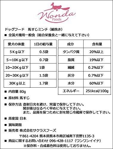 ワンダフード『馬すじミンチ(細挽き)』