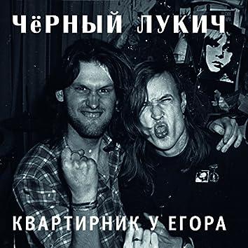 Квартирник у Егора