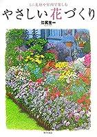 ミニ花壇や室内で楽しむ やさしい花づくり