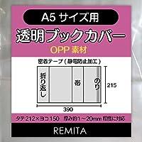 REMITA 透明ブックカバー A5用(同人誌・青年コミック・中高教科書等) 100枚 OPP素材 BC100A5OP