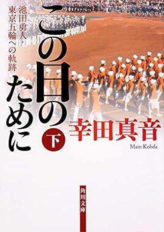 この日のために 下 池田勇人・東京五輪への軌跡 (角川文庫)