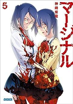 [神崎紫電, kyo]のマージナル5 (ガガガ文庫)