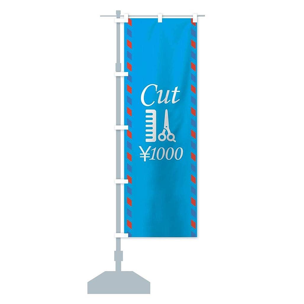 ふける適応する論文Cut1000 のぼり旗(レギュラー60x180cm 左チチ 標準)