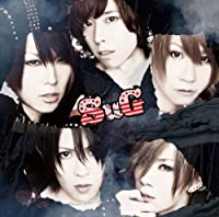 Sug - Sweetoxic (Type B) (CD+DVD) [Japan LTD CD] PCCA-3672 by Sug (2012-09-19)