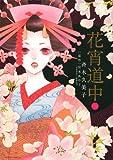 花宵道中 (1) (フラワーコミックスアルファスペシャル)